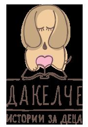 Дакелче